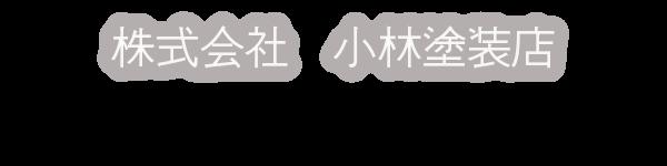 株式会社 小林塗装店